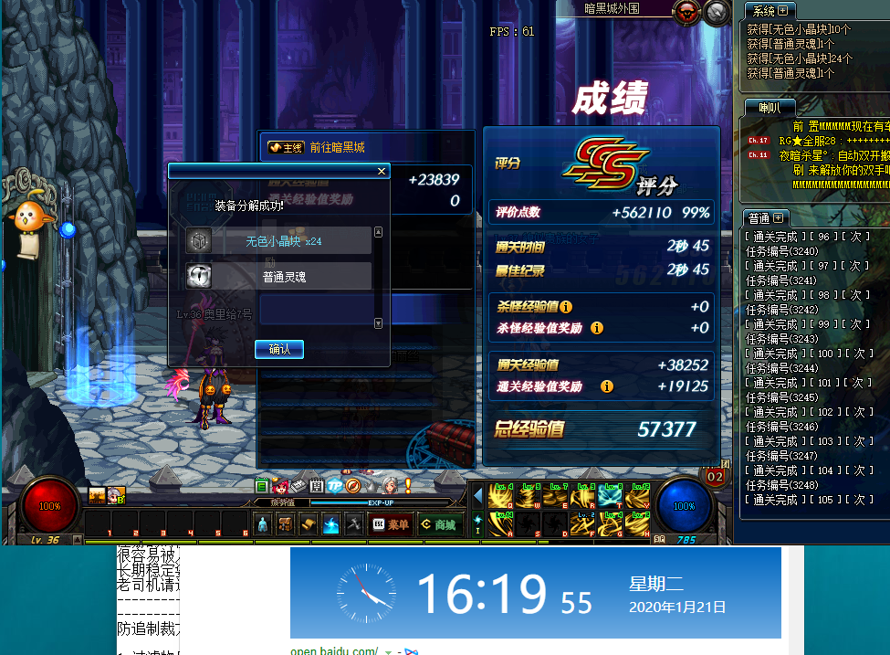 DNF Fly辅助